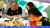 城市围棋联赛促进围棋产业化发展