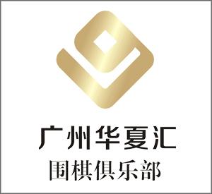 广州华夏汇围棋俱乐部