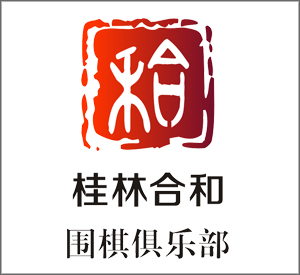桂林合和围棋俱乐部