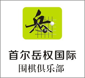 首尔岳权国际围棋俱乐部