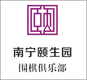南宁颐生园围棋俱乐部