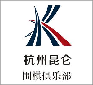 杭州昆仑围棋俱乐部