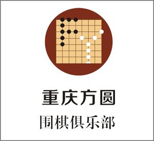 重庆方圆围棋俱乐部