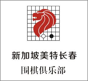 新加坡美特长春围棋俱乐部