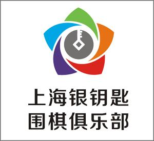 上海银钥匙围棋俱乐部