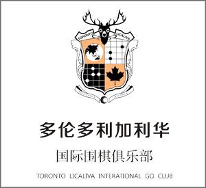 多伦多利加利华围棋俱乐部