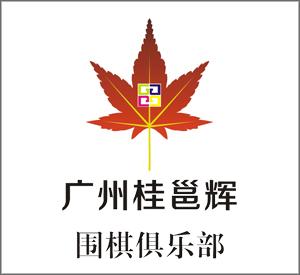 广州桂邕辉围棋俱乐部