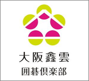 大阪鑫云围棋俱乐部