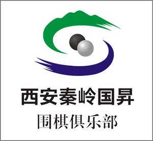 西安秦岭国昇围棋俱乐部