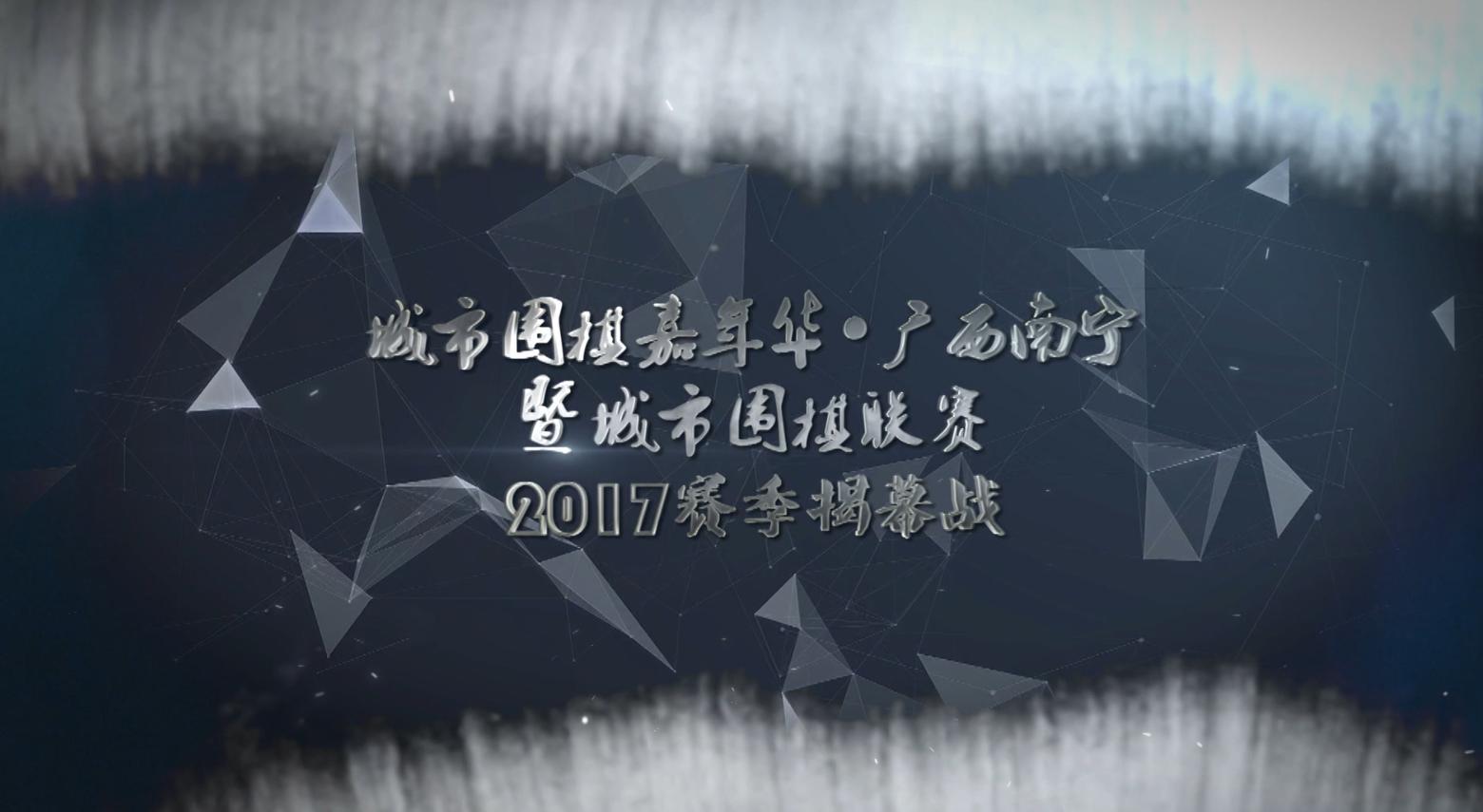 广西卫视时尚中国-城围联2017赛季专题片第一集
