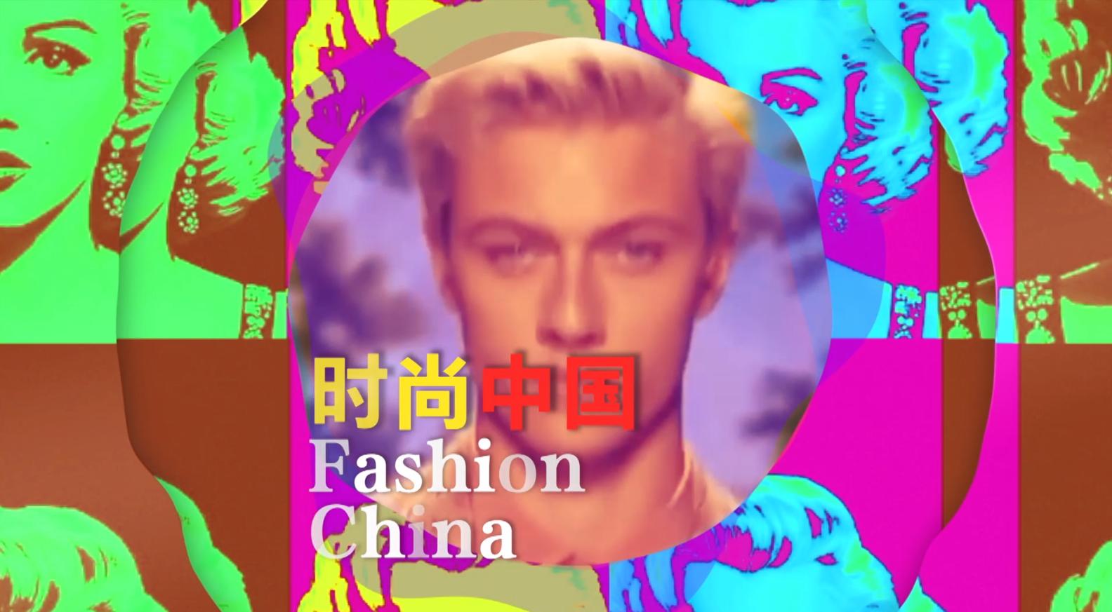 广西卫视时尚中国-城围联2017赛季专题片第二集