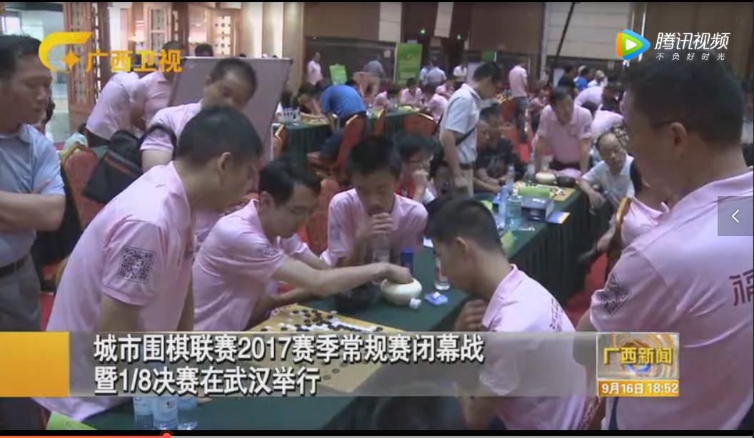 广西卫视新闻-城市围棋联赛2017赛季常规赛闭幕战在武汉举行