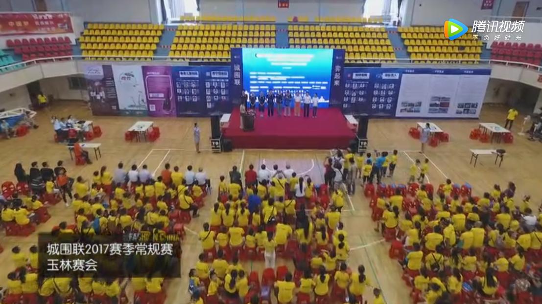 广西卫视时尚中国六-2017赛季城围联玉林赛会