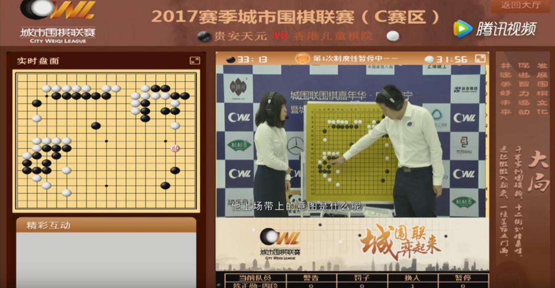 鲍橒自战讲解—贵安天元VS香港儿童棋院(下)