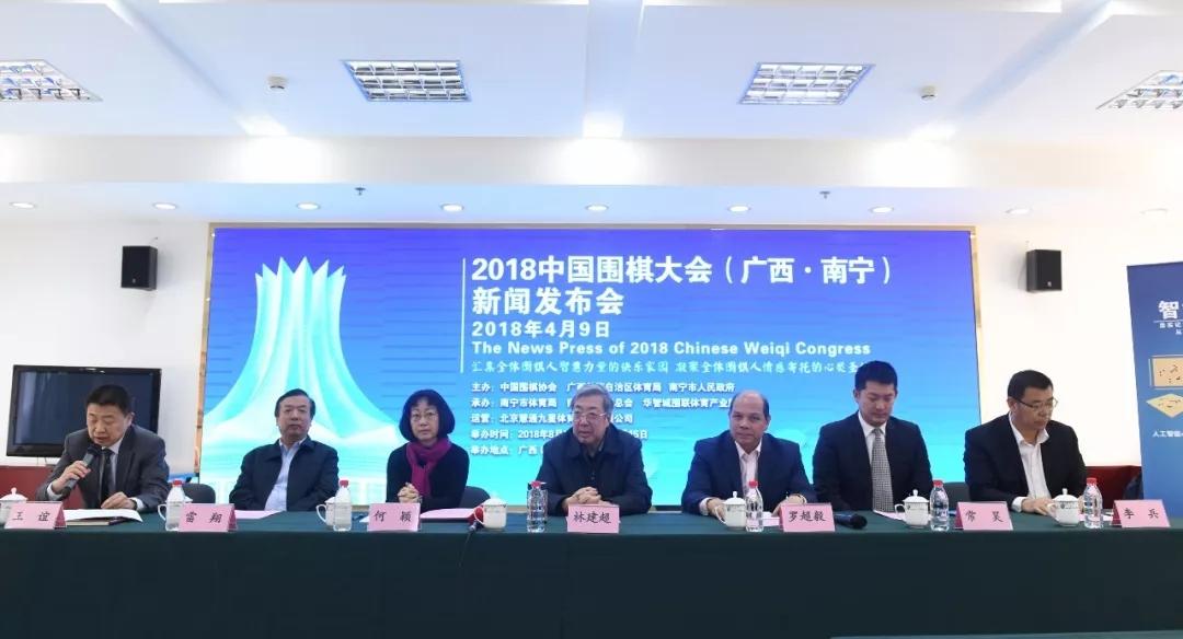 2018中国围棋大会8月8日南宁揭幕
