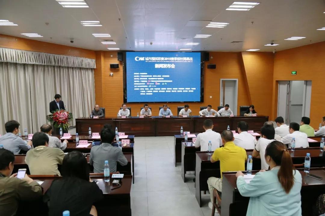 2018赛季5月柳州揭幕 参赛队伍横跨4大洲