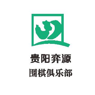 贵阳弈源围棋俱乐部