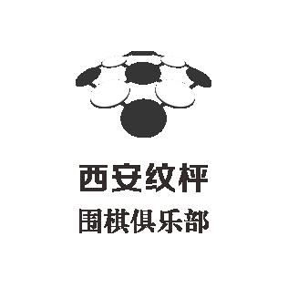 西安纹枰围棋俱乐部