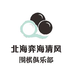 北海弈海清风围棋俱乐部