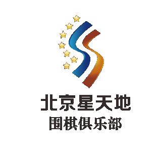 北京星天地围棋俱乐部