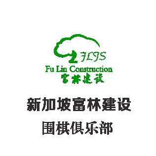 新加坡富林建设围棋俱乐部