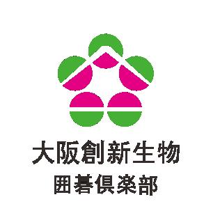 大阪创新生物围棋俱乐部