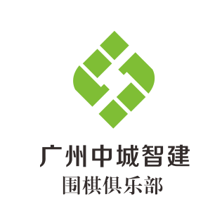 广州中城智建围棋俱乐部