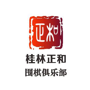 桂林正和围棋俱乐部
