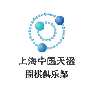 上海中国天楹围棋俱乐部