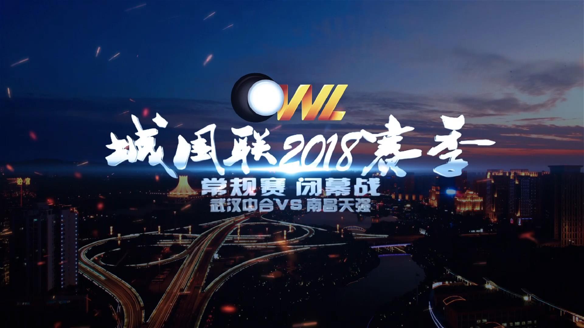 铭心棋局—城围联2018赛季常规赛闭幕战 武汉中合VS南昌天强