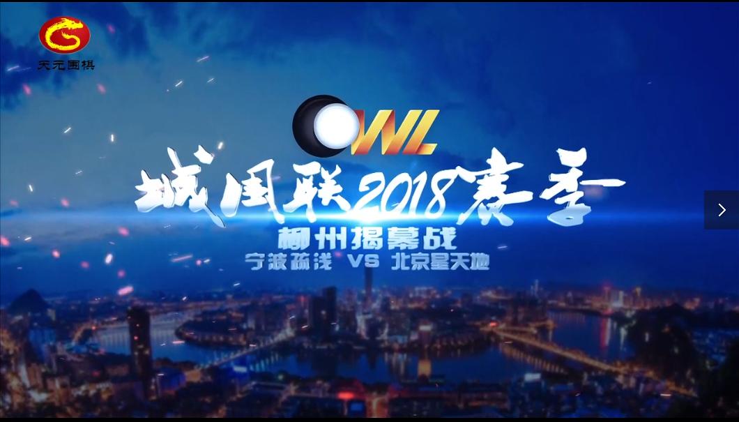 铭心棋局—城围联2018赛季常规赛揭幕战 宁波疏浅VS北京新天地