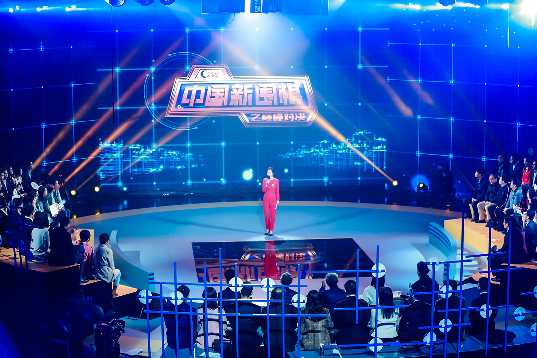 中国新围棋之巅峰对决—中国首个围棋综艺