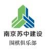 南京苏中建设围棋俱乐部