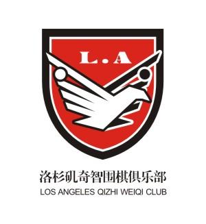 洛杉矶奇智围棋俱乐部