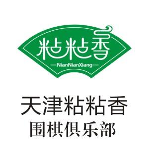 天津粘粘香围棋俱乐部
