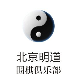 北京明道围棋俱乐部