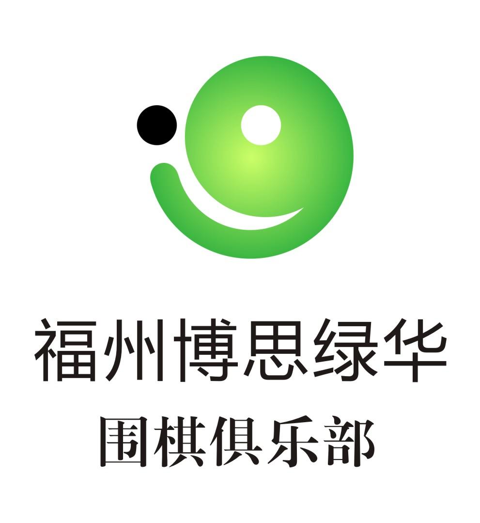 福州博思绿华围棋俱乐部