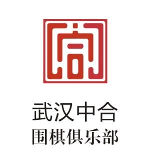武汉中合围棋俱乐部