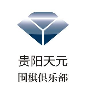 贵阳天元围棋俱乐部