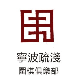 宁波疏浅围棋俱乐部