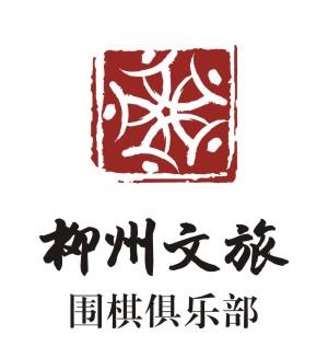 柳州文旅围棋俱乐部