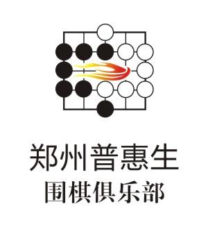 郑州惠普生围棋俱乐部