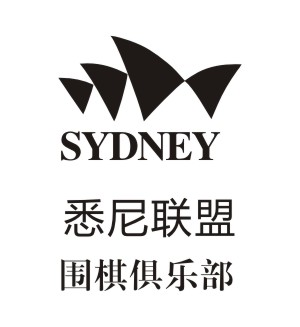 悉尼联盟围棋俱乐部