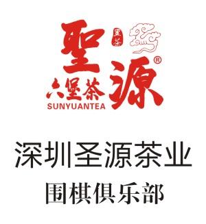 深圳圣源茶业围棋俱乐部