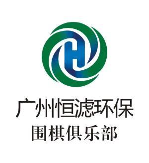 广州恒滤环保围棋俱乐部
