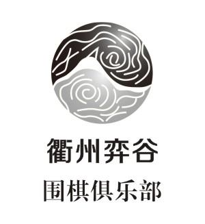 衢州弈谷围棋俱乐部