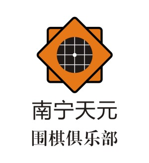 南宁天元围棋俱乐部