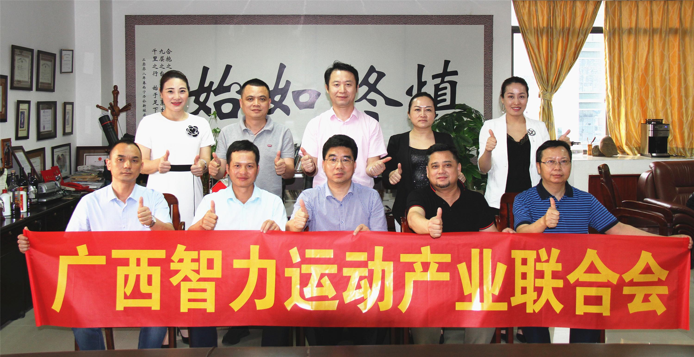 广西智力运动产业联合会成立并开展企业互访活动