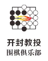 开封教投围棋俱乐部