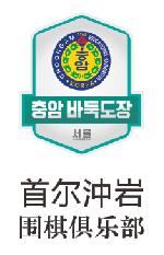 首尔沖岩围棋俱乐部